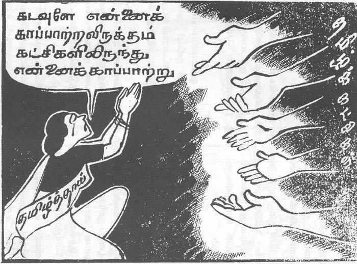 'Siritharan' Sunthar Sittampalam Sivagnanasuntharam cartoon