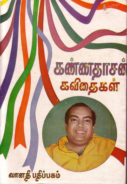 Kannadasan Images