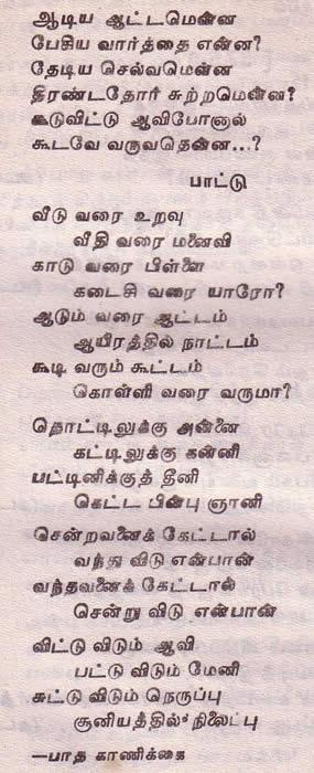 debit in tamil
