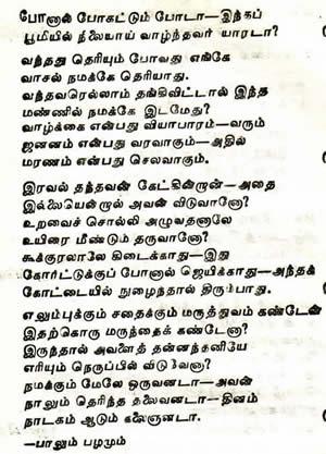 essays on friendship in tamil