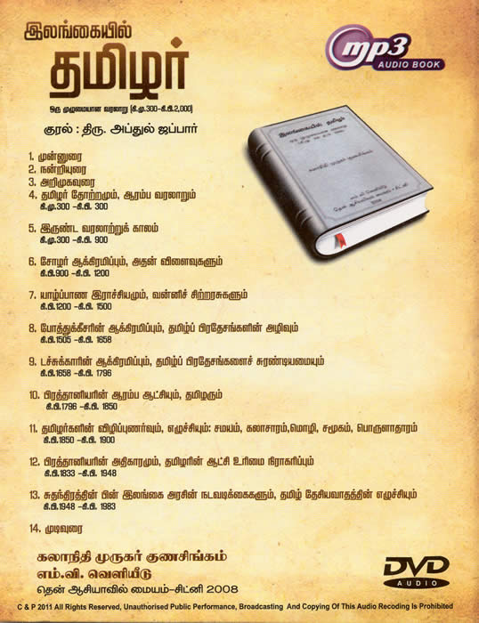 HISTORY BOOKS IN TAMIL PDF